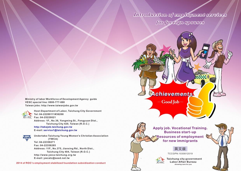 外籍配偶及大陸地區配偶就業服務資源手冊-英文版 (下載PDF電子檔), 另開新視窗.